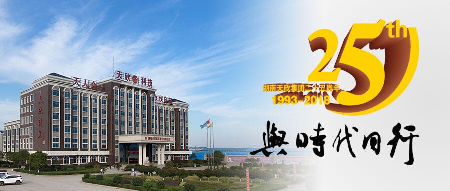 热烈祝贺湖南韦德国际娱乐1946集团成立二十五周年