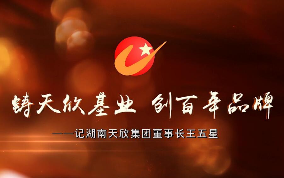 铸韦德国际娱乐1946基业 创百年品牌——记湖南韦德国际娱乐1946集团董事长王五星